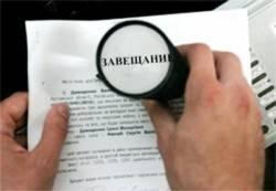 Оформление договора завещания на квартиру