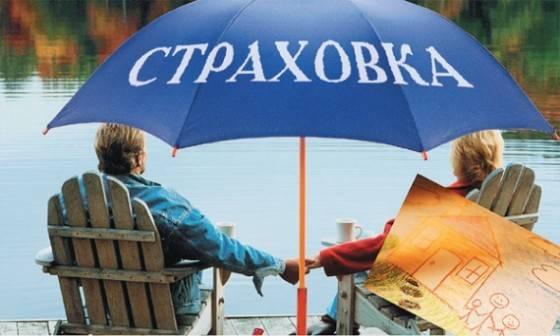 страхование_недвижимости_в_болгарии