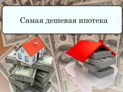 где самая дешевая ипотека могло быть