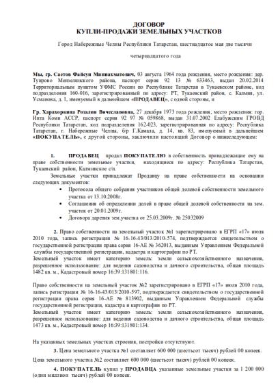 Обзор практики разрешения споров, связанных с прекращением