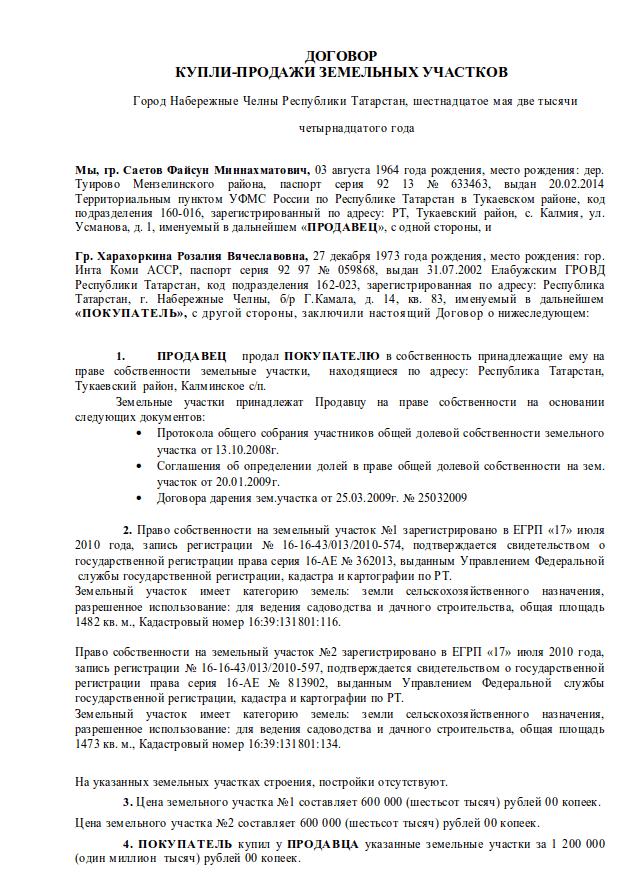 Договор о порядке пользования объектами инфраструктуры