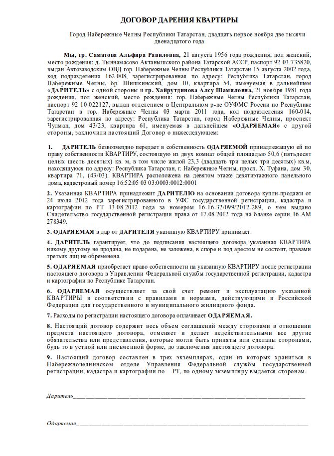 договор дарения квартиры образец 2015 близким родственникам