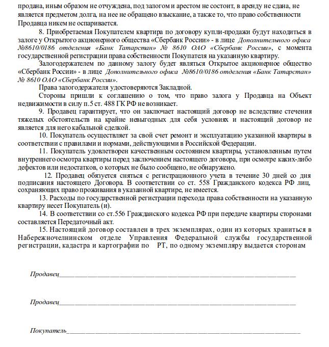 Закон о разводе в узбекистане