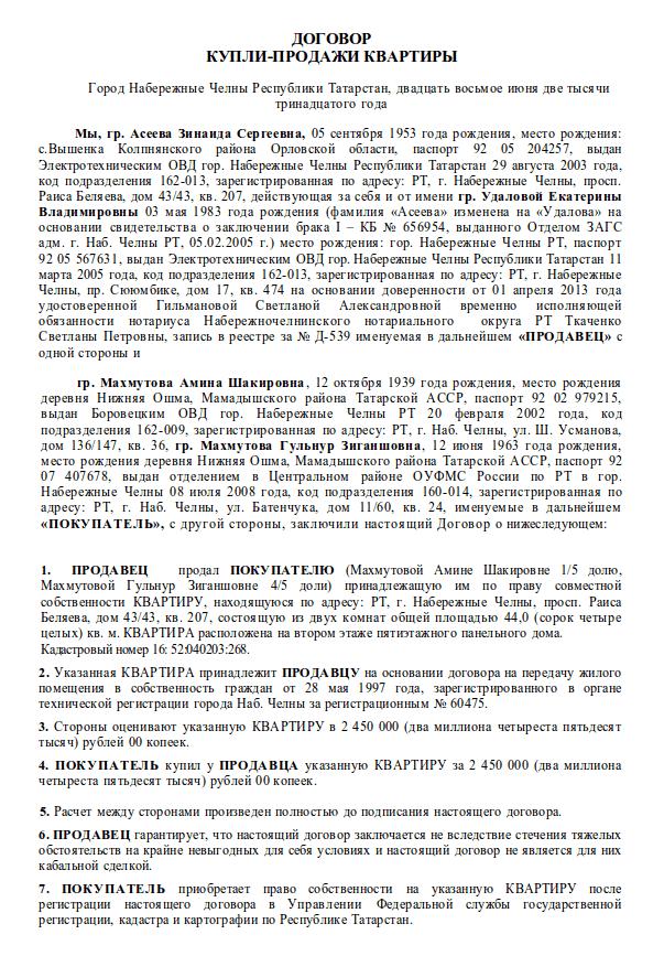 Договор купли-продажи квартиры с использованием субсидии образец 2015
