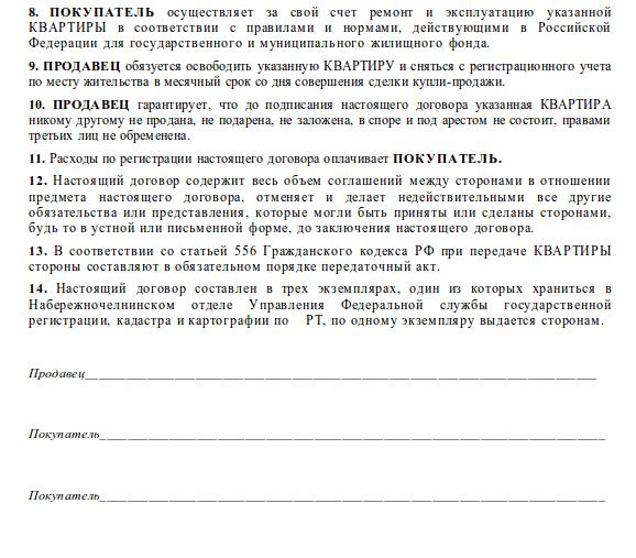 Акт приема-передачи доверенность регистрация договора аренды