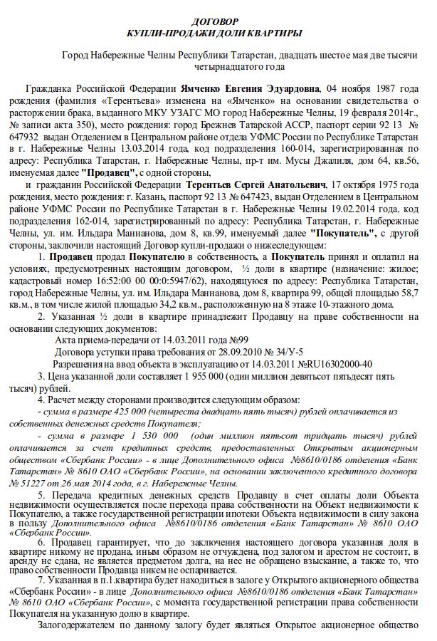 Договор Купли-продажи Доли В Квартире С Материнским Капиталом Образец - фото 2