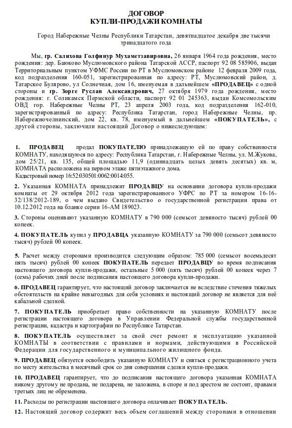 Договор Купли-продажи Доли В Квартире С Материнским Капиталом Образец - фото 6