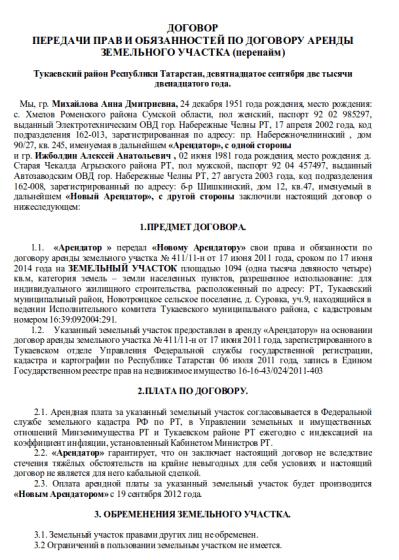 трехсторонний договор переуступки прав аренды земельного участка какой-то момент