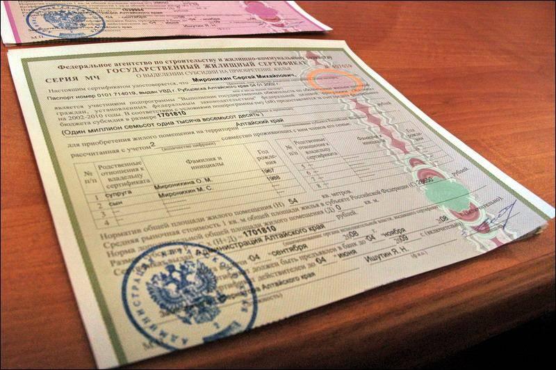 gosudarstvennyj-zhilishhnyj-sertifikat