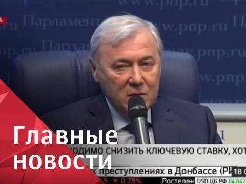 Прогноз совета директоров ЦБ и министра экономического развития