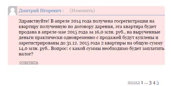 2015-03-23 13-21-01 Скриншот экрана