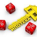 Ставки по ипотеке в 2015 году