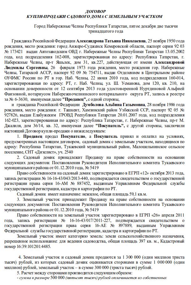 kupproddachaipot1