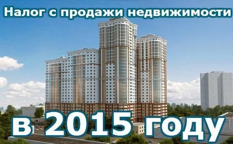 Нововведения в налогообложении на продажу недвижимости 2015