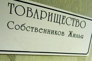 Товарищество собственников жилья