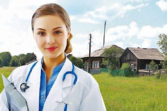 Льготная программа для врачей в сельской местности