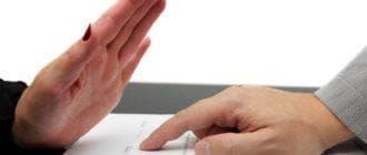 Отказ от ипотечного страхования